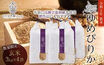 【令和3年新米!】北海道余市産ゆめぴりか玄米3kg×4袋《おたる木露ファーム》