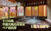 十三の風半露天風呂付客室 ペア宿泊券(1泊2食)