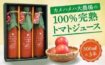 カメハメハ大農場の100%完熟トマトジュース3本セット