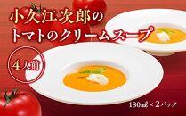 小久江次郎のトマトのクリームスープ(2パック)