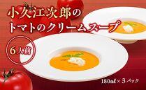 小久江次郎のトマトのクリームスープ(3パック)