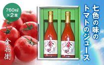 七色の味のトマトのジュース「金兵衛」(2本)