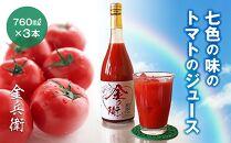 七色の味のトマトのジュース「金兵衛」(3本)