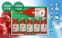 七色の味のトマトのジュース「金兵衛」(セット)