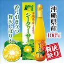 【ギフト用】沖縄県産100%シークヮーサー 12本