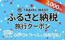 【茨城県水戸市】ふるさと納税旅行クーポン(3,000円分)