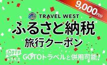 【茨城県水戸市】ふるさと納税旅行クーポン(9,000円分)