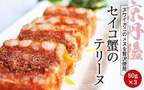 【お中元ギフト】京丹後・ズワイガニのメスを贅沢使用セイコ蟹のテリーヌ(50g×3)(簡易包装)