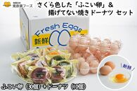 さくら色したふこい卵!×30個焼きドーナツ10個のセット
