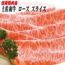 土佐和牛ロース(スライス)約500g/吉岡精肉店