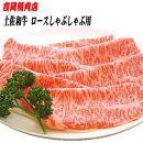 土佐和牛ロース(しゃぶしゃぶ用)約500g/吉岡精肉店