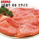 土佐和牛もも肉(スライス)約500g/吉岡精肉店