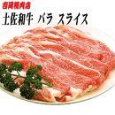 土佐和牛バラ肉(しゃぶしゃぶ用)約500g/吉岡精肉店