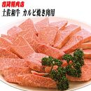土佐和牛カルビ(焼肉用)約500g/吉岡精肉店