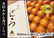 限定数50 有田みかん・食べくらべ3種(化粧箱:各約3㎏)【南泰園】