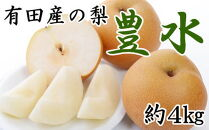 ※受付終了※[厳選・産直]有田産の梨(豊水)約4kg