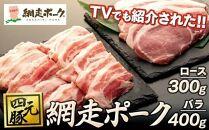 7月期間限定 テレビ番組の食材に採用された【商店街の精肉店「肉のまるゆう」】がおススメする〈網走産〉四元豚「網走ポークロース300g・バラ肉400g」合計700gセット