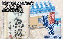 【定期便12回】【南魚沼炊合せ】南魚沼しおざわ産コシヒカリ2Kg 越後の名水550ml×24本