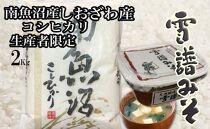 【定期便9回】【南魚沼炊合せ】南魚沼しおざわ産コシヒカリ2Kg 雪譜みそ450gセット