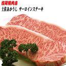 土佐あかうし サーロインステーキ(約250g×2枚)/吉岡精肉店 幻の和牛