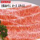 土佐あかうし ロース(スライス)約500g/吉岡精肉店 幻の和牛