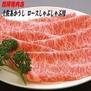 土佐あかうし ロース(しゃぶしゃぶ用)約500g/吉岡精肉店 幻の和牛