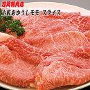 土佐あかうし モモ(スライス)約500g/吉岡精肉店 幻の和牛
