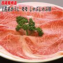 土佐あかうし モモ(しゃぶしゃぶ用)約500g/吉岡精肉店 幻の和牛