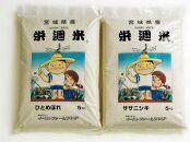 栄週米セット(精米)