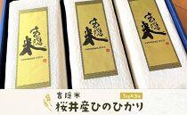 【令和2年産】吉隠米 桜井産ひのひかり(真空パック)1kg×3本