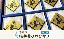 【令和2年産】吉隠米 桜井産ひのひかり(真空キューブ)2合×9個