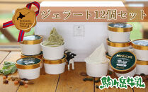 駒ヶ岳牛乳 ジェラート12個セット<ピカタの森 駒ケ岳牛乳>