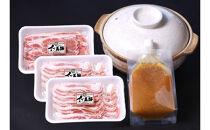 すさみイノブタ「イブ美豚」しゃぶしゃぶセット 16-L