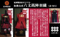 紀州戦国屋オリジナル・和歌山産陣羽織(赤×黒:M)