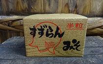 すずらんみそ(5kg)