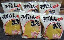すずらんみそ(1.5kg入×6袋)