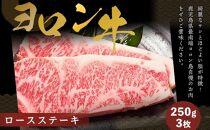 【A4等級】厳選したヨロン産牛ロースステーキ☆ど~んと250g×3枚