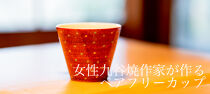 ペアフリーカップ朱巻小花詰