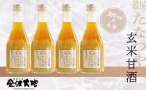 穀屋「たなつや」 玄米甘酒(有機米使用、ノンアルコール)※貼箱入
