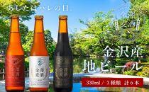 金沢産地ビール 3種類6本セット