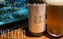 金沢産地ビール 5種類の味を楽しめる、贅沢な金澤麦酒フルセット