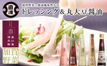 加賀野菜と醤油風味豊かなドレッシング&丸大豆醤油