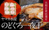 金沢大和百貨店選定〈ヤマカ水産〉のどぐろ一夜干