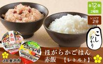 【数量限定】ほがらかごはん(レトルトご飯)・レトルト赤飯セット