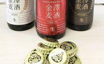 (犀川)金沢産地ビール 3本セット&バーレイワイン1本付き