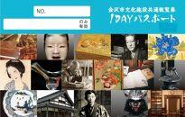金沢市文化施設共通観覧券1DAYパスポート引換券 JTB旅行クーポン(3,000円分)