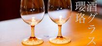 酒グラス瓔珞丸