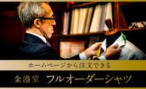 【ギフト用】ホームページから注文ができる「金沢・金港堂」フルオーダーシャツ。