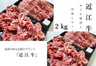 近江牛おうち焼肉と切落しセット2kg
