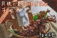 宮古島ゆさらび 月桃と島スパイスのチャイ